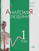 Анатомія людини. Т.1. 8-ме вид. Головацький А. С.