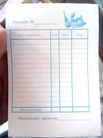 Бланк Счёт официанта самокопирующий А6 (от 5шт)