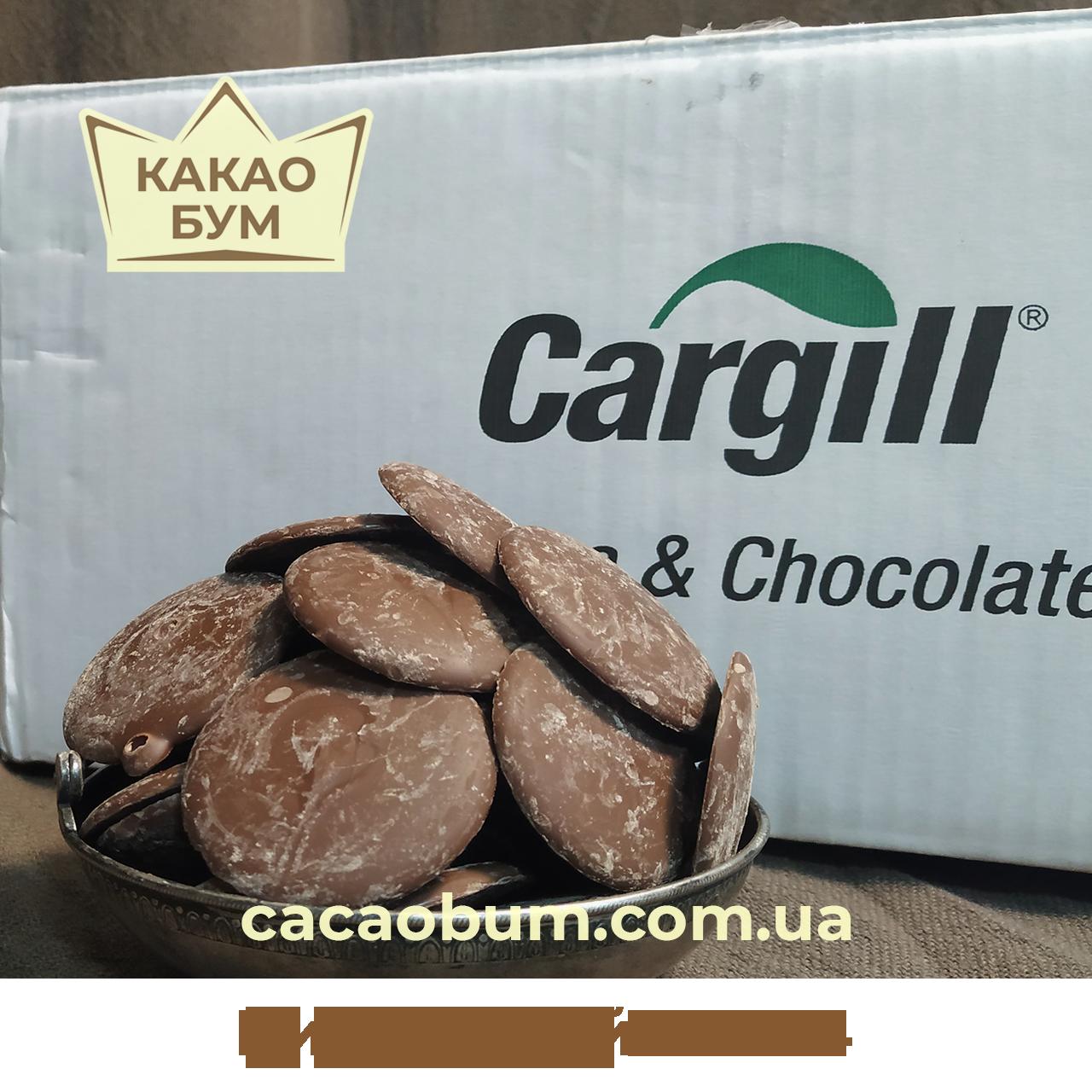 Шоколад молочний 30% Cargill 1 кг Бельгійський в каллетах
