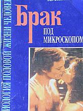 Кинесса М. шлюб під мікроскопом. Фізіологія статевого життя людини.Кишинів + Київ, 1992.