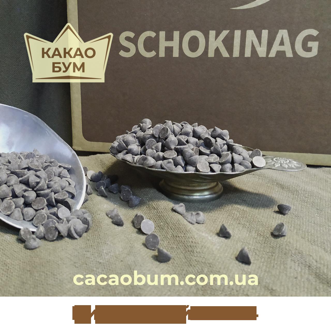 Шоколад справжній без домішок чорний 71% Schokinag (Німеччина) 1 кг в каллетах