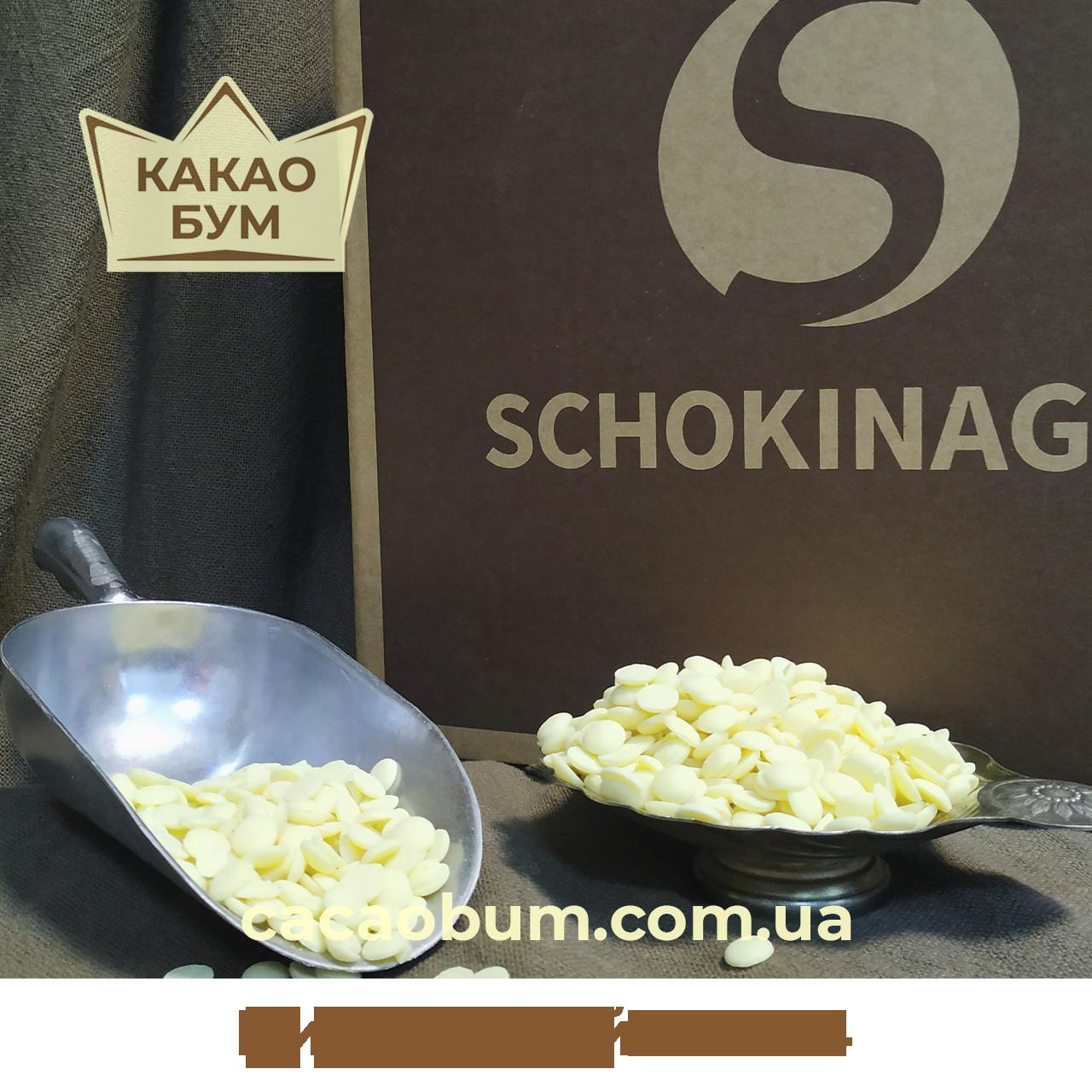 Шоколад справжній без домішок білий 29,8% Schokinag (Німеччина) 1 кг в каллетах