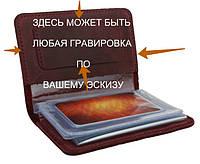 Эксклюзивная обложка для автодокументов из натуральной кожи с любой гравировкой Заказчика