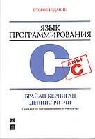 Язык программирования C, 2-е издание