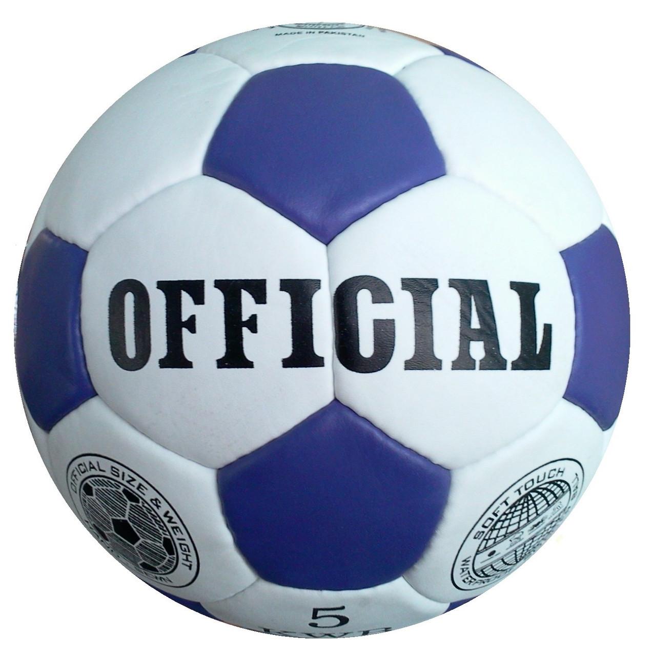Мяч футбольный Official Распродажа! Оптом и в розницу