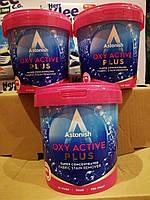 Концентрированный кислородный пятновыводитель Astonish Oxy Plus 1 кг