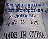 Формиат натрия (HCO2Na) технический