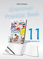 """Рабочая тетрадь по грамматике """"Grammar Practice Book"""" для 11 класса (Карпюк)"""