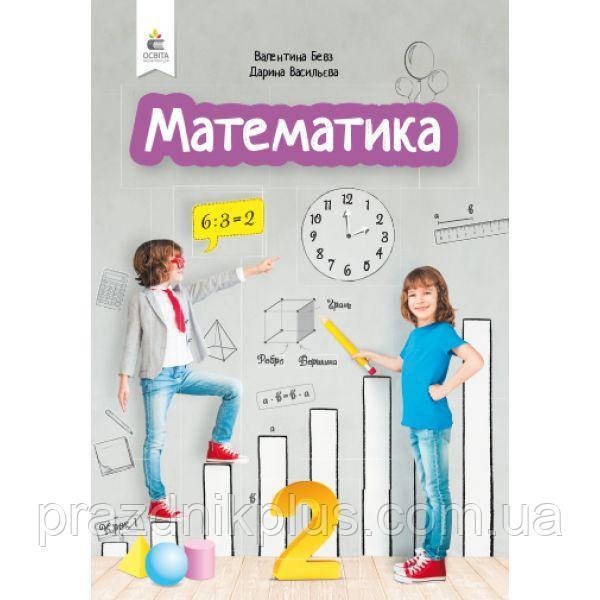 НУШ. Математика. Учебник 2 класс Бевз