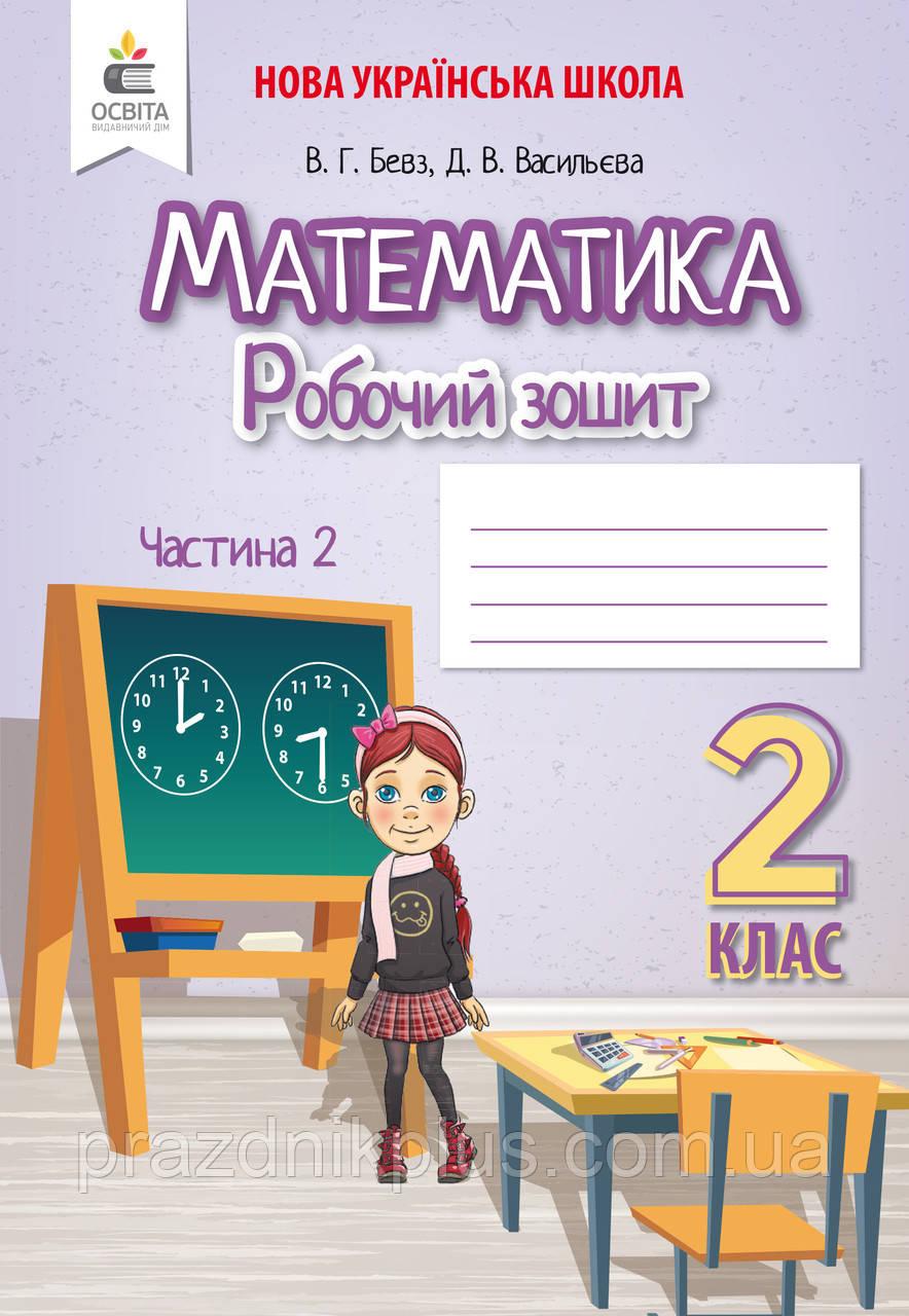 НУШ. Рабочая тетрадь 2 класс. Математика (Бевз) Часть 2