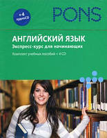 Английский язык.Экспресс-курс для начинающих.Комплект учебных пособий+4CD в коробке