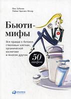 Яна Зубцова Бьюти-мифы: Вся правда о ботоксе, стволовых клетках, органической косметике и многом другом + (Обложка)