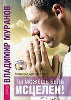 Ты можешь быть исцелен! Авторский курс целителя Владимира Муранова + CD