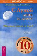 Иоганна Паунггер С Луной день за днем: 220 лунных советов от А до Я