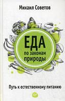 Михаил Советов Еда по законам природы. Путь к естественному питанию