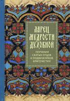 Архимандрит Иоанн Крестьянкин. Проповеди. Избранное (малый формат)