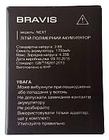 Аккумулятор Bravis NEXT (1700 mAh) 12 мес. гарантии, фото 1