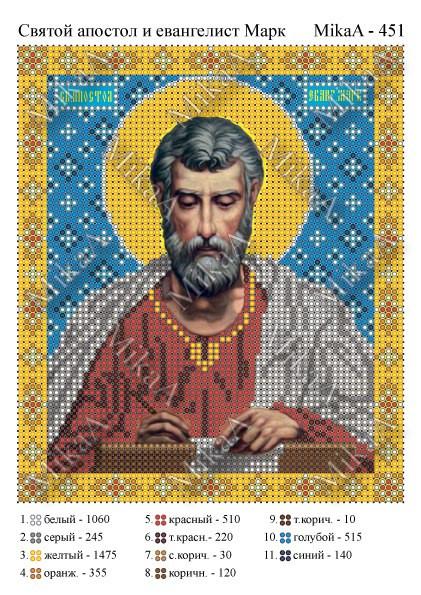 """""""Святий апостол і євангеліст Марк """""""