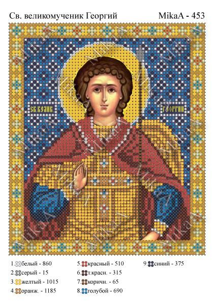 """""""Святой великомученик Георгий """""""