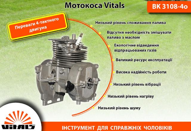 Четырехтактная бензиновая мотокоса Виталс BK 3108-4o, фото 3