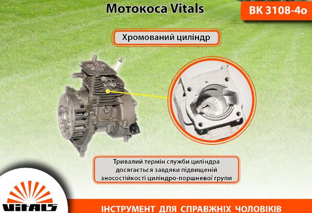 Мотокоса с четырехтактным мотором, фото 10