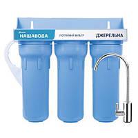 Проточный фильтр для воды Наша Вода Родниковая FMV3NV
