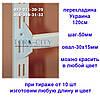 Перемычка  120 см в Торговую   Рейку Овал 30 х 15 мм Серая Белая Украина