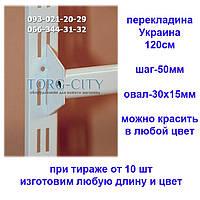 Перемычка  Торговая 120 см в   рейку Овальная  30 х 15 мм Серая Белая Украина