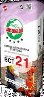Штукатурка цементно-известковая ANSERGLOB ВСТ 21 для машинного нанесения (старт)