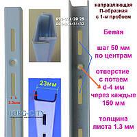 Рейка  Профиль  Торговый  1-й   настенный     Белый     Украина