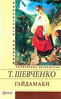 Гайдамаки Т. Шевченко
