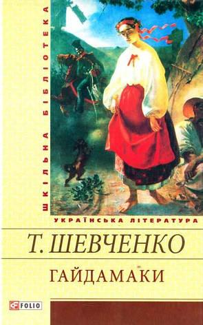 Гайдамаки Т. Шевченко, фото 2