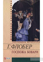 Госпожа Бовари Г. Флобер