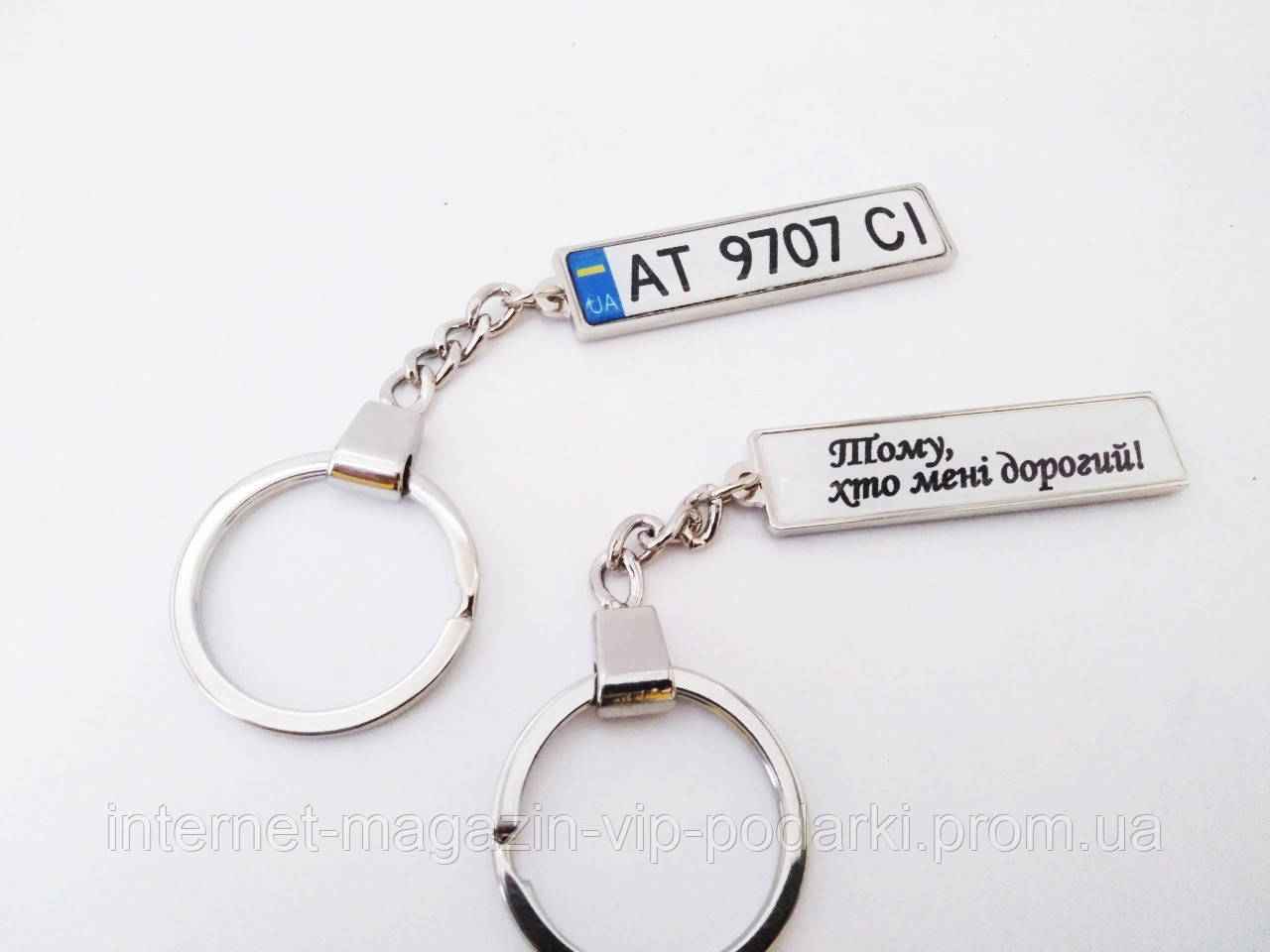 Брелок с номером вашего авто или с индивидуальным дизайном серебро