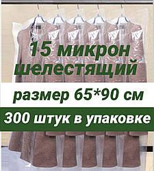 Размер 65*90 см, 300 шт в упаковке.Чехлы для одежды полиэтиленовые шелестящие, толщина 15 микрон.