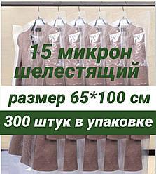 Размер 65*100 см, 300 шт в упаковке.Чехлы для одежды полиэтиленовые шелестящие, толщина 15 микрон