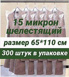 Размер 65*110 см, 300 шт в упаковке.Чехлы для одежды полиэтиленовые шелестящие, толщина 15 микрон