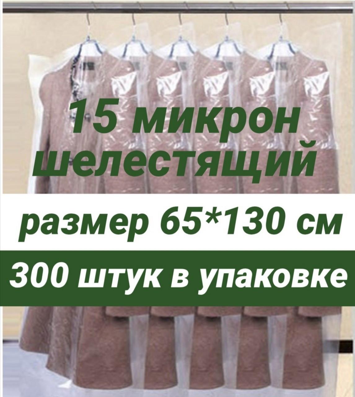 Размер 65*130 см, 300 шт в упаковкеЧехлы для одежды полиэтиленовые шелестящие, толщина 15 микрон