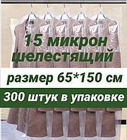Чехлы для одежды полиэтиленовые шелестящие, толщина 15 микрон, размер 65*150 см, 300 шт в упаковке