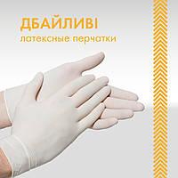 Перчатки латексные опудренные ДБАЙЛИВІ медицинские смотровые неопудренные XS, S, M, L, XL бытовые