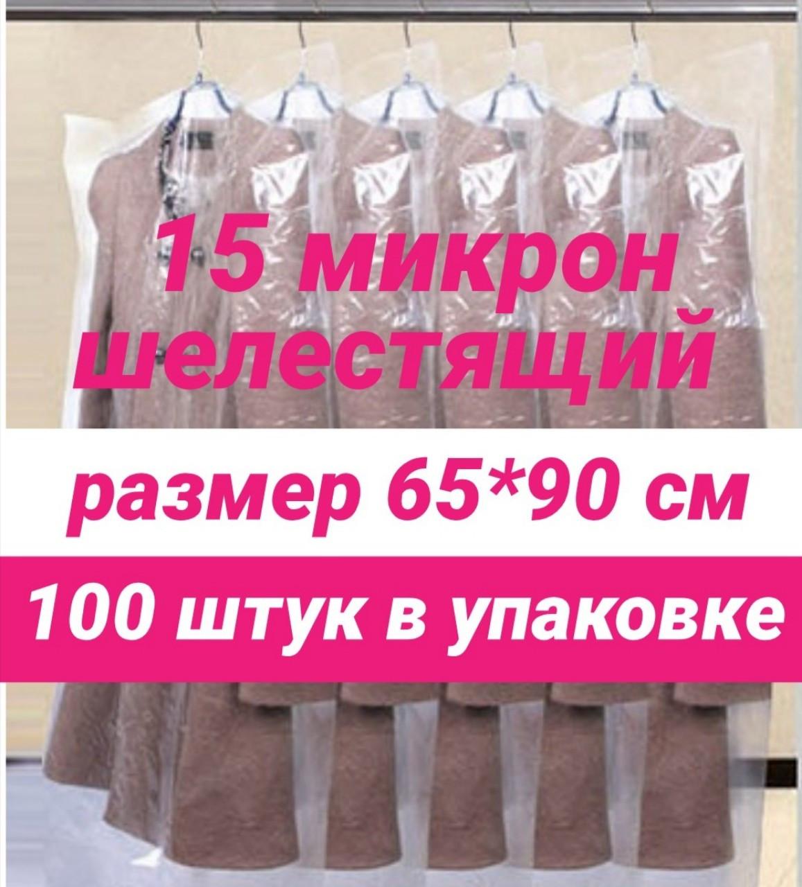 Размер 65*90 см, 100 штук в упаковке.Чехлы для одежды полиэтиленовые шелестящие, толщина 15 микрон.