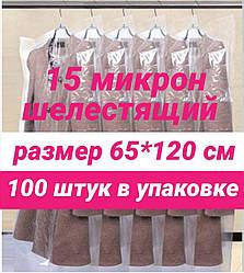 Размер 65*120 см, 100 штук в упаковке.Чехлы для одежды полиэтиленовые шелестящие, толщина 15 микрон.