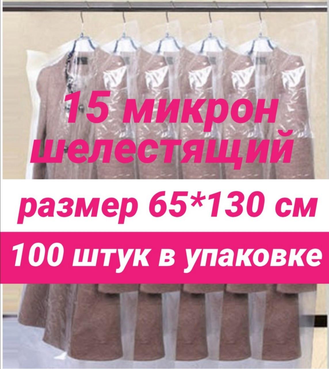 Размер 65*130 см, 100 штук в упаковке.Чехлы для одежды полиэтиленовые шелестящие, толщина 15 микрон.