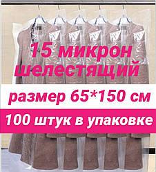 Размер 65*150 см, 100 штук в упаковке.Чехлы для одежды полиэтиленовые шелестящие, толщина 15 микрон.