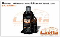 Домкрат гидравлический 50т LA JNS-50