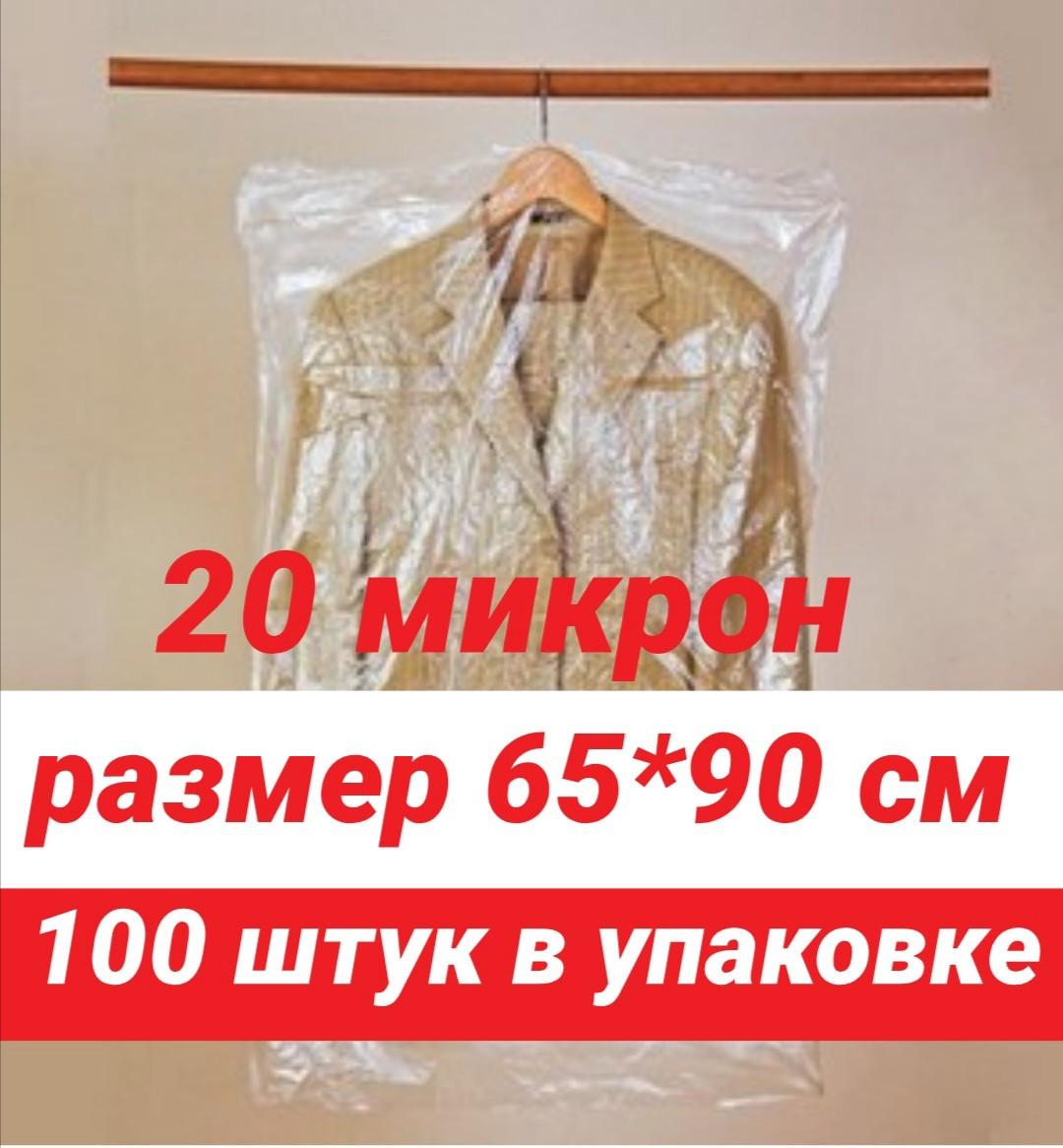 Размер 65*90 см, 100 шт в упаковке.Чехлы для одежды полиэтиленовые, толщина 20 микрон