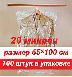Размер 65*100 см, 100 шт в упаковке.Чехлы для одежды полиэтиленовые, толщина 20 микрон