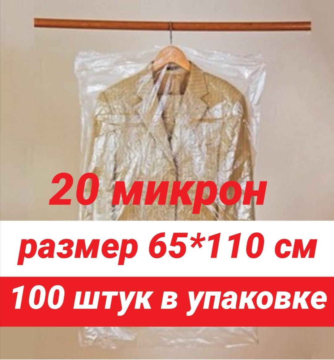 Размер 65*110 см, 100 шт в упаковке.Чехлы для одежды полиэтиленовые, толщина 20 микрон