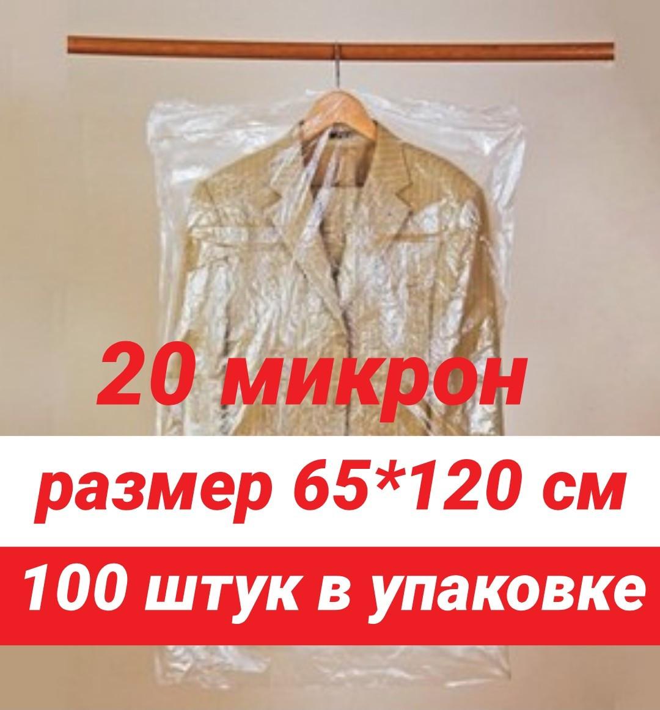 Размер 65*120 см, 100 шт в упаковке.Чехлы для одежды полиэтиленовые, толщина 20 микрон