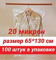 Размер 65*130 см, 100 шт в упаковке.Чехлы для одежды полиэтиленовые, толщина 20 микрон